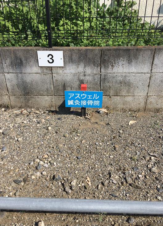駐車場道順4