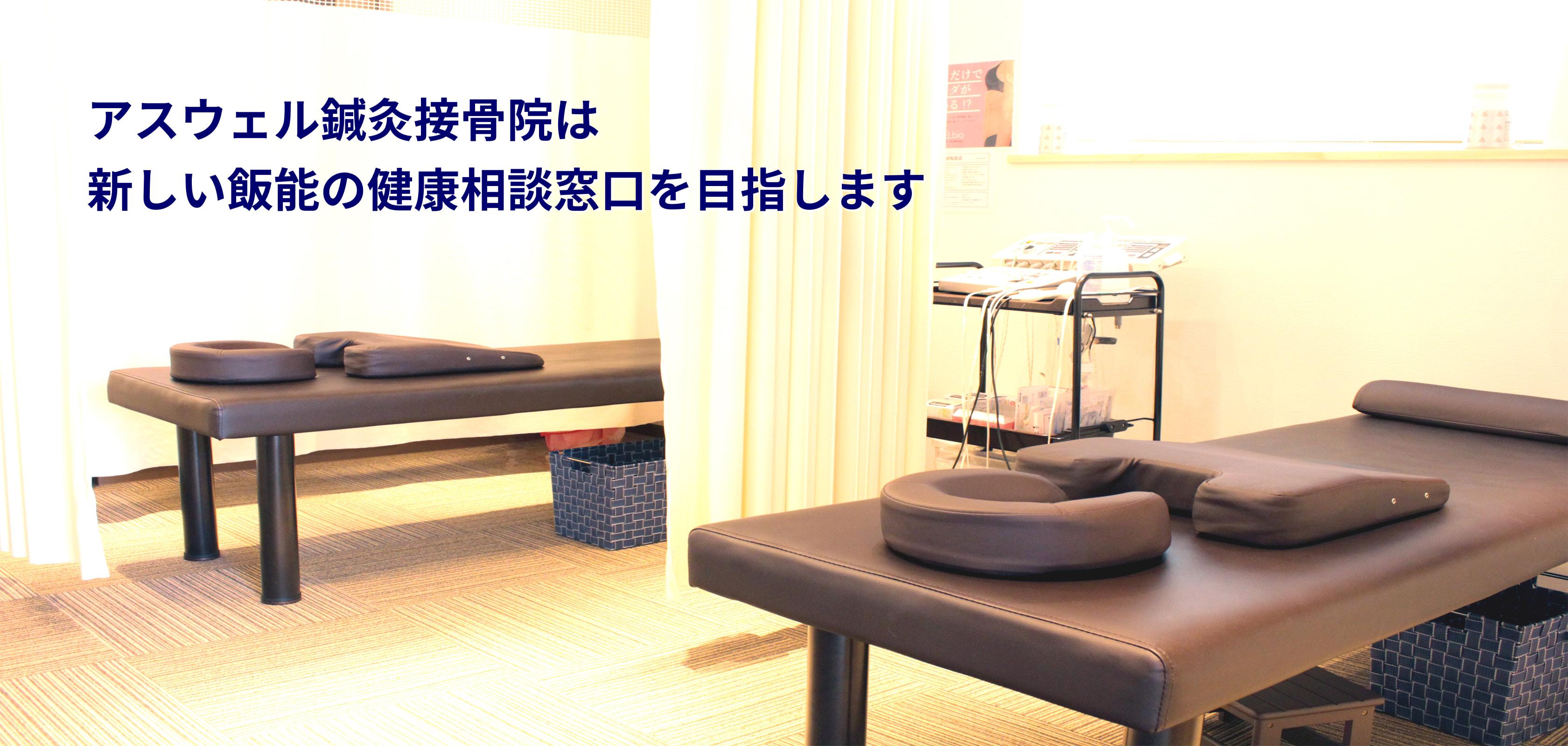 アスウェル鍼灸接骨院は新しい飯能の健康相談窓口を目指します