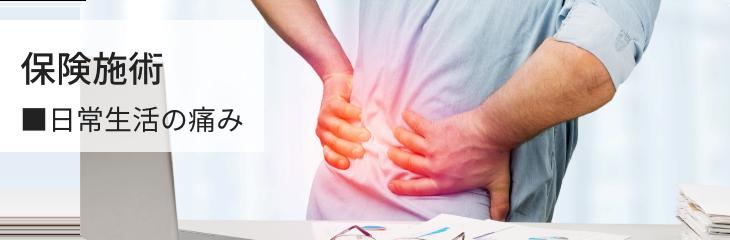 保険施術 日常生活の痛み