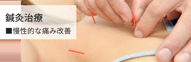 鍼灸治療 慢性的な痛み改善
