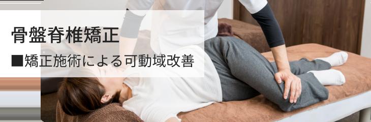 骨盤脊椎矯正 矯正施術による可動域改善